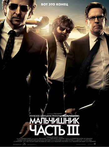 Мальчишник: Часть III / The Hangover Part III / 2013 / АП (Пучков (Гоблин)) / HDRip